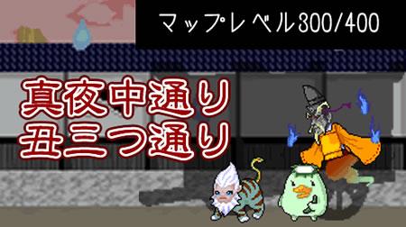 チビクエスト_ひな祭り限定CPマップ「真夜中通り」と「丑三つ通り」が登場!