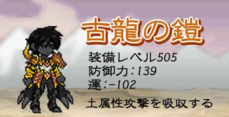 チビクエスト_お楽しみボックス限定レア装備「古龍の鎧」が新登場!