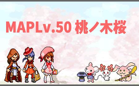 チビクエスト_イベントマップ桃ノ木桜