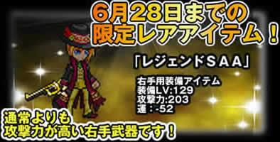 チビクエスト、期間限定BOX内容更新、右手武器「レジェンドSAA」と「妖精光の紅玉」登場!