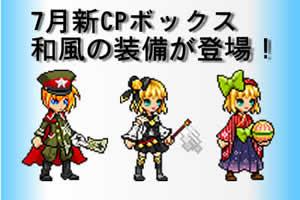 チビクエスト、6月28日より新CPBOXに風属性攻撃を吸収する「魔封陣・凪」が登場!