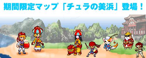 チビクエスト7月限定マップ『チュラの美浜』&期間限定BOX登場!