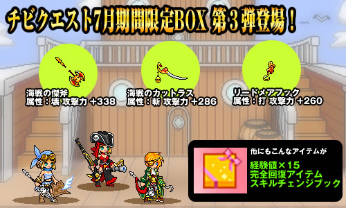 チビクエスト_1週間限定のCPBOX第三弾登場!