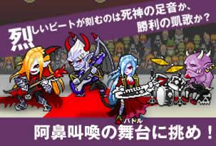 チビクエスト_新マップにて「ハーデスメタルライブ」が開場!