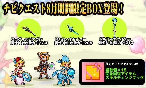 「チビクエスト」8月CPBOX登場バナー
