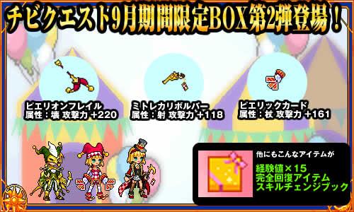 チビクエスト_9月CPBOX2アイテム紹介