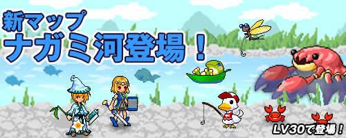 チビクエスト、LV30新マップ『ナガミ河』登場&期間限定アイテムBOX登場!
