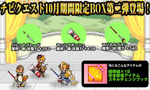チビクエスト_10月CPBOX2登場