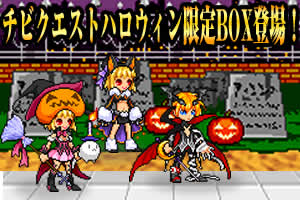 チビクエスト_ハロウィン限定BOX