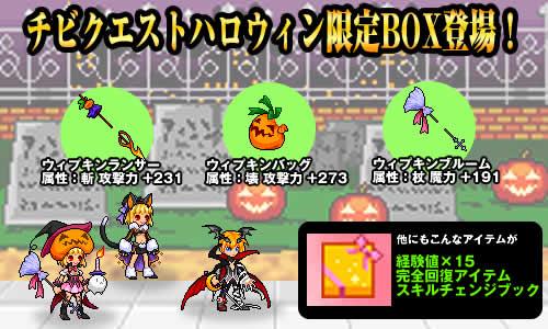 チビクエスト_10月CPBOX3、登場アイテム