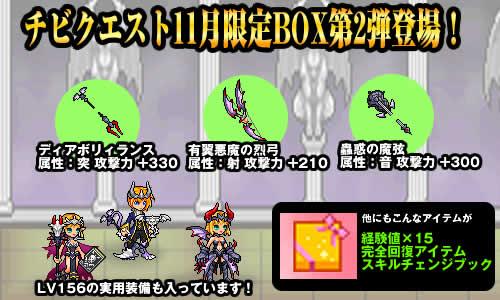 チビクエスト_11月CPBOX2、悪魔的の角、コウモリの翼、ダーク系