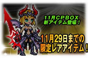 チビクエスト_11月CPBOX2更新、チビクエストモンスターズ連動CPマップ