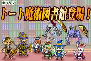 チビクエス_12月CPBOX、モンスターズ連動マップ