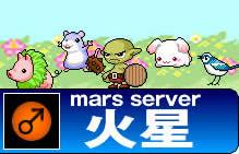 チビクエスト、新サーバー「MARS」オープン&記念キャンペーン開催中!