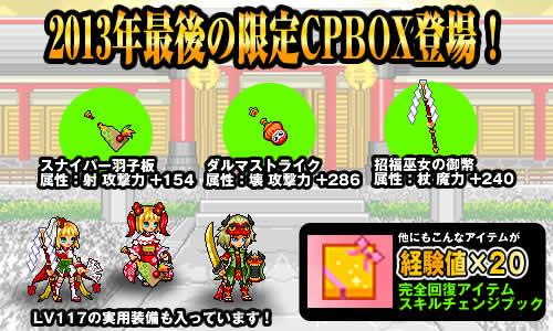 チビクエスト_12CPBOX3登場