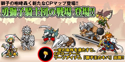 チビクエスト_新CPマップ「勇獅子騎士団の戦場」
