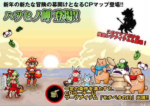 チビクエスト、限定CPマップに「ハツヒノ岬」が登場!!