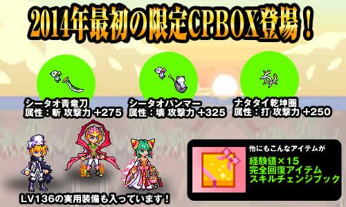 チビクエスト、2014年最初の限定CPBOX登場!
