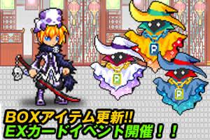チビクエスト、CPBOXが更新されて新装備『妖鬼刀トコヨギリ』登場!更にEXカードイベント開催!