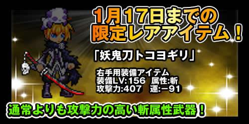 チビクエスト、CPBOXから入手できる限定レアアイテム『妖鬼刀トコヨギリ』