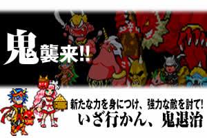 チビクエスト、新マップ「鬼岩島」&新職業「鬼討士」登場!更にCPBOXの内容が更新されました!