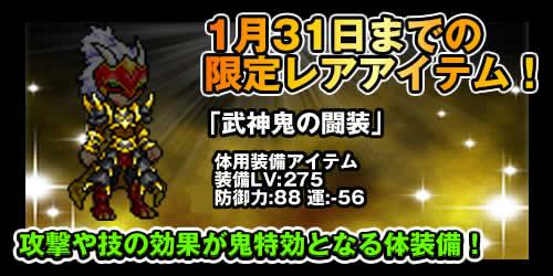 チビクエスト、鬼特効の新装備「武神鬼の闘装」登場!