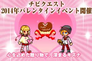 チビクエストにバレンタインがやってきました!
