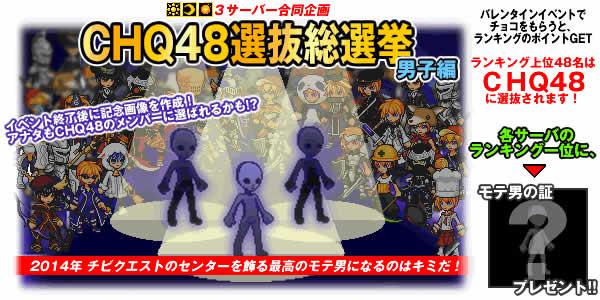 チビクエスト、CHQ48選抜総選挙開催! 全サーバーのキャラクターの中でもっともモテるのは誰!?