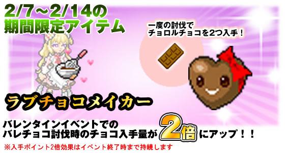 チビクエスト、獲得チョコの数が2倍になる「ラブチョコメイカー」登場!