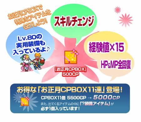 チビクエスト_「お正月CPBOX」&「お正月楽しみ箱」販売!1個分お得!「?装備」確定のCPBOX11連も販売!
