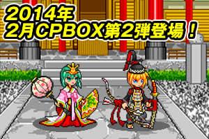 チビクエスト_2月CPBOX「お雛様」「お内裏様」画像