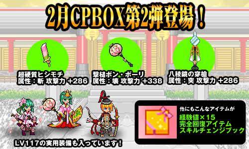 チビクエスト_2月CPBOXバナー