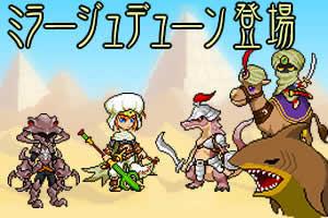チビクエスト、新マップ「ミラージュデューン」が登場!危険で過酷な砂漠マップに挑戦しよう!