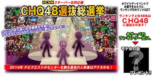 チビクエスト、CHQ48選抜総選挙・女子編 ついに開催!