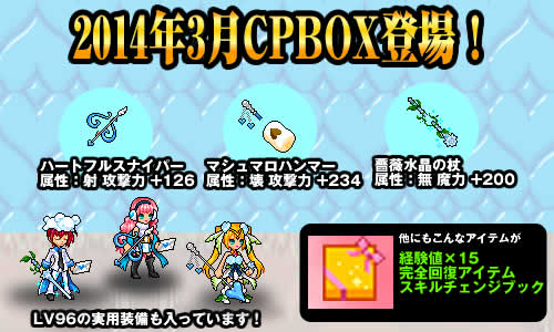 チビクエスト、CPBOXが内容を一新しました。