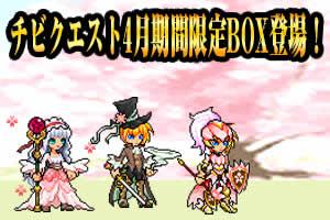 チビクエスト、桜をテーマにした4月CPBOX登場!攻撃力が高いレア武器「ダムドスパイラル」登場!