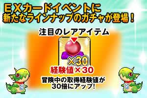 チビクエスト、4月お楽しみボックス更新で「ガーゴイルオーブ」登場!EXカードイベント開催!