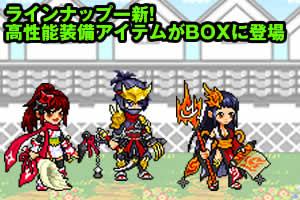 チビクエスト、忍者がテーマの新お楽しみボックス登場!新マップ「メルダ伯爵の屋敷・深」追加!