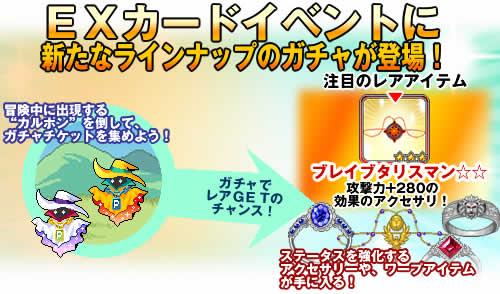 チビクエスト_EXカードイベント獲得ポイント上昇アイテム「宵光の大宝珠」