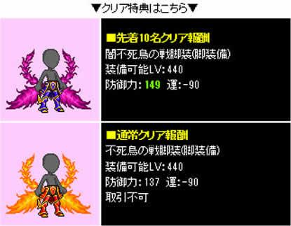 挑戦マップ「炎獄山」クリア得点アイテム、「闇不死鳥の戦脚装」(脚装備)、「不死鳥の戦脚装」(脚装備)