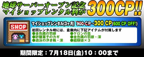 チビクエスト_「マイショップレンタル料300CPキャンペーン」実施