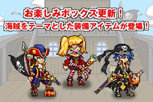 チビクエスト_お楽しみボックスに海賊風装備&限定レア装備「ナイトバットメイル」ラインナップ