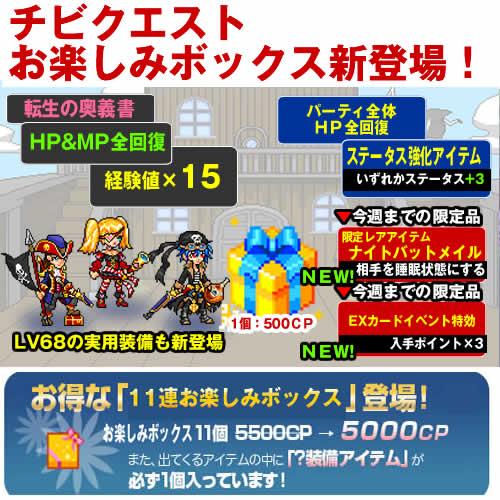 チビクエスト_お楽しみボックス更新、Lv68から装備可能な海賊風の装備などが登場