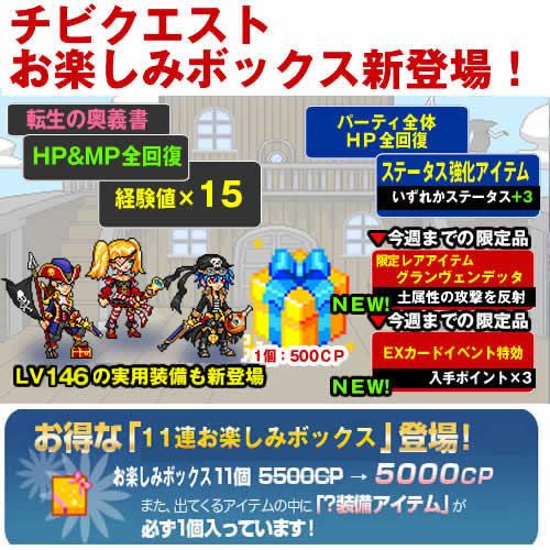 チビクエスト_お楽しみボックス2014年6月27日更新
