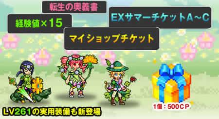 チビクエスト_お楽しみボックステーマ「野の草花」