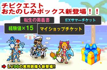 チビクエスト_お楽しみボックステーマ「海、船長とビキニ」