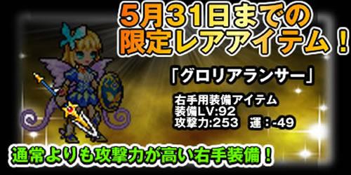 チビクエスト、期間限定BOXに新アイテム「グロリアランサー」登場&EXカードイベント開催!!