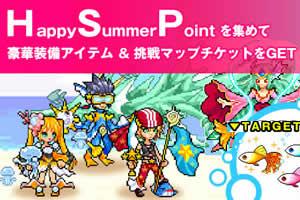チビクエスト_8月夏イベント、新CP&イベントマップとハッピーサマーポイント登場