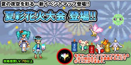 チビクエスト_新イベントマップ「夏彩花火大会」登場