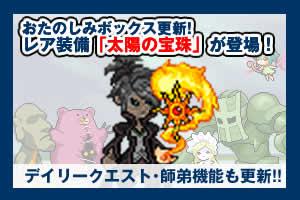 チビクエスト_お楽しみボックス更新と挑戦マップ「スカイハイロード」登場!